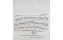 تقرير شرعي عثماني بمصر  سنة 1290 هـ