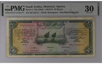 10 ريال سعودي مقيمة 1954 م - 1742