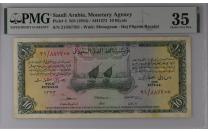 10 ريال سعودي مقيمة 1954 م - 1743