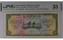 10 ريال سعودي مقيمة 1954 م - 1744 -