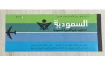 تذكرة طيران سعوديه من التسعينات الميلاديه