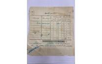 تذكرة رسوم الاسواق سنة 1359 هـ