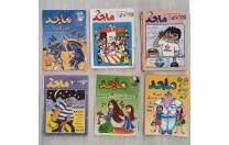 6 مجلات ماجد من التسعينيات ميلاديه