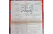 جريدة القبلة المعروفة العدد ٢٧٨ الصادر في شعبان ١٣٣٨ هـ