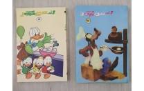 2 مجلد ميكي عدد رقم 14-29