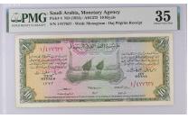 10 ريال سعودي مقيمة 1954 م - 1708