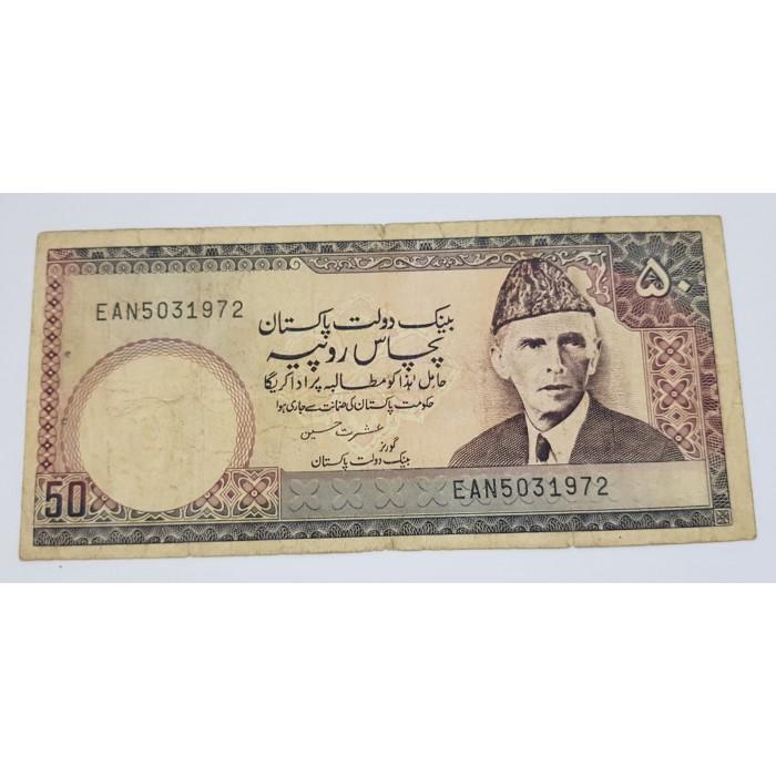 50 روبي باكستاني سنة 1986 مـ - 1756 -
