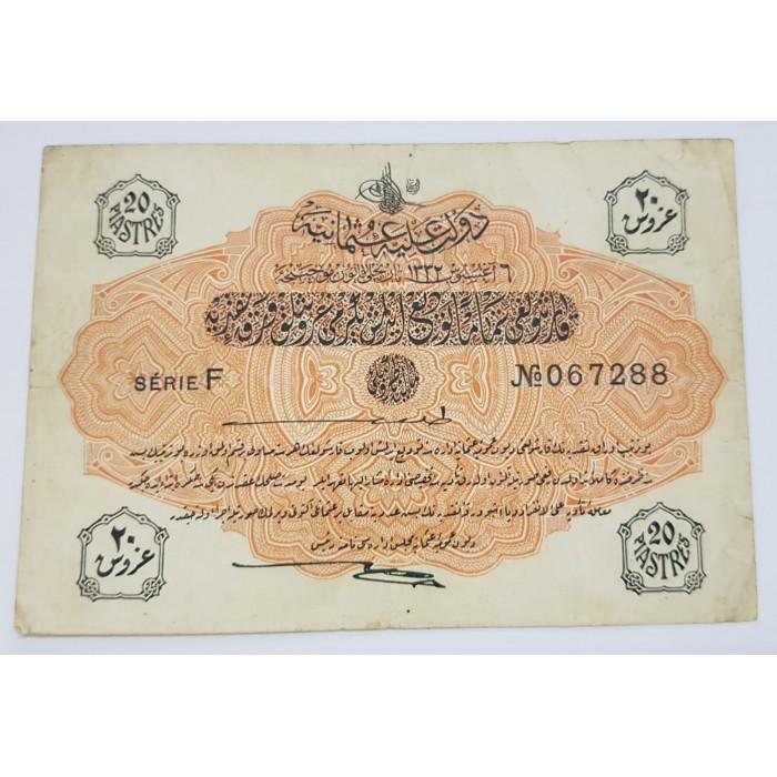 20 قرش عثماني سنة 1332 هـ - 1758 -