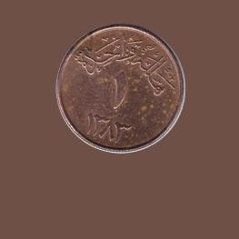 عملات معدنية سعودية