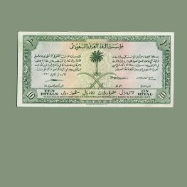 عملات ورقية سعودية