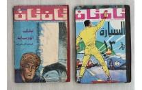 2 مجلد تان تان العدد 75-77
