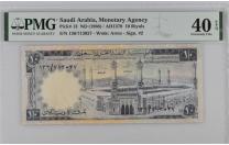 10 ريال سعودي مقيمة 1968 مـ